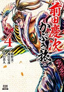 Maedakeiji Kabuki Tabi (前田慶次 かぶき旅) 01-06