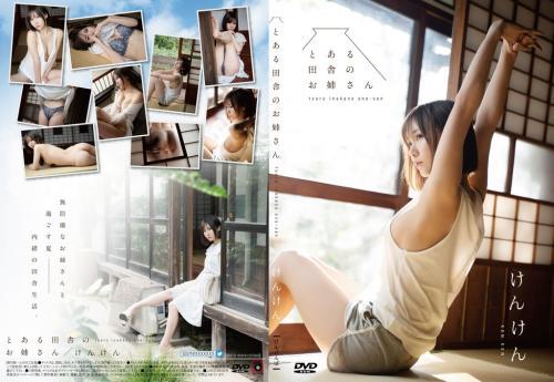 [Cosplay] KenKen けんけん Toaru Inakano Onesan とある田舎のお姉さん