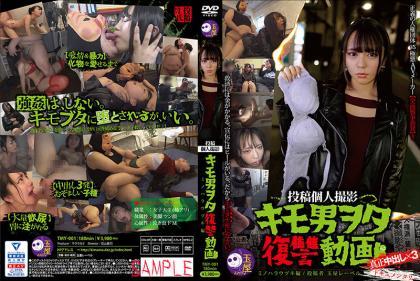 TMY-001 Kimo Man Otaku Revenge Video Minoharauzuki Edition
