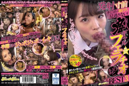 KIBD-281 Don't Miss The Pulsation Of Ji Po On The Verge Of Launch! Demon Gal Fellatio Summary BEST3