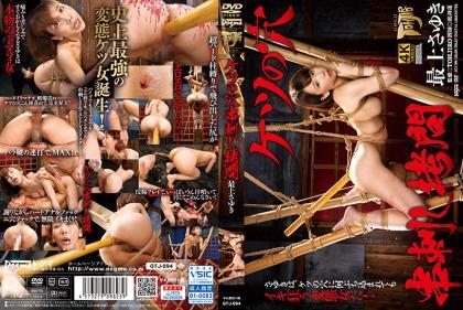 GTJ-094 Hole In The Ass Skewered Torture Sayuki Mogami