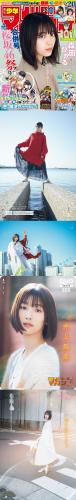 [Shonen Magazine] 2021 No.02-03 森田ひかる 尾関梨香 井上梨名