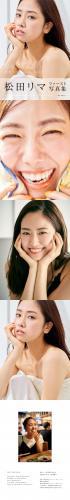 [Digital Photobook] Rima Matsuda 松田リマ – Be Myself (2020-11-01)