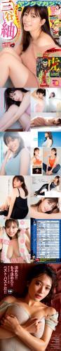 [Young Magazine] 2021 No.09 Tsumugi Mitani 三谷紬 Shiro Seyama 瀬山しろ