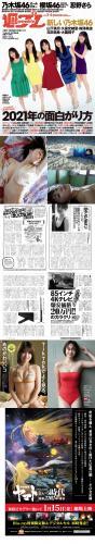 [Weekly Playboy] 2021 No.03-04 乃木坂46 櫻坂46 忍野さら 志田音々 天羽希純 火将ロシエル 新田あゆな ゆでたまご 他 weekly-playboy 07260