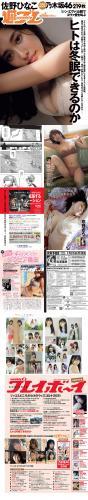 [Weekly Playboy] 2021 No.05 佐野ひなこ 犬童美乃梨 志田音々 藤木由貴 関根ささら 浪花ほのか 雪平莉左 他 weekly-playboy 07260