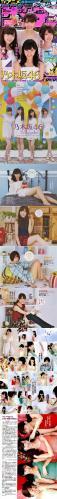 3145 [Shonen Sunday] 2014 No.45 Sayuri Matsumura, Mai Shiraishi, Nanami Hashimoto, Nanase Nishino