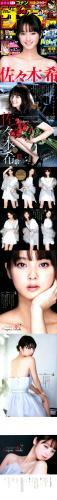 [Shonen Sunday] 2012 No.12 Nozomi Sasaki 佐々木希