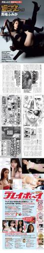 [Weekly Playboy] 2021 No.01-02 馬場ふみか 五木あきら 小池里奈 大和田南那 松永有紗 他 weekly-playboy 07260