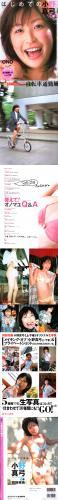 [PB] 2003.06.26 Mayumi Ono 小野真弓 & Mayumi Ono Vol.02 [99P59MB] - idols