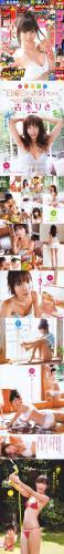 [Shonen Sunday] 2011 No.44 Risa Yoshiki 吉木りさ