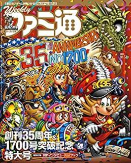 Weekly Famitsu 2021-08-12 (週刊ファミ通 2021年08月12日)
