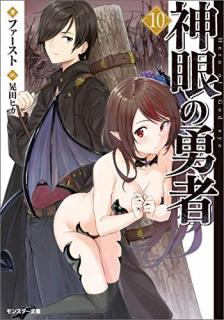 [Novel] Shingan no Yusha (神眼の勇者) 01-10