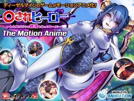○されヒーロー ~みんながボクの精液を狙ってる.!?~ The Motion Anime [VJ014461]