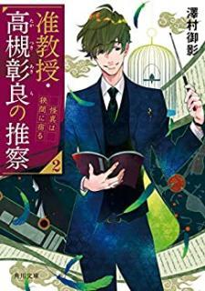 [Novel] Junkyoju Takatsuki Akira no Suisatsu (准教授・高槻彰良の推察) 01-02
