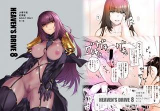 HEAVENS DRIVE 01-08