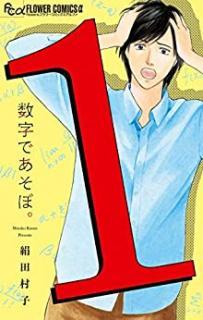 Suji de Asobo (数字であそぼ。) 01