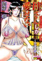 Umino Sachi (母×息子〜卑密の淫宴〜)