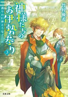 [Novel] Kamisamatachi no Oisemairi (神様たちのお伊勢参り) 01-03