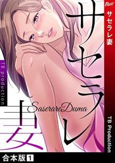 Saseraretsuma (サセラレ妻【合本版】) 01