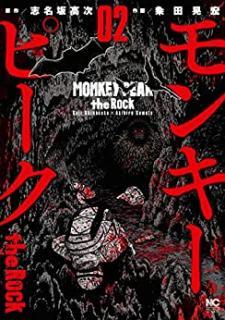 Monkey Peak the Rock (モンキーピーク the Rock) 01-02