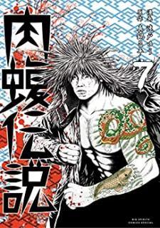 Yamikin Ushijima Kun Gaiden Nikumamushi Densetsu (闇金ウシジマくん外伝 肉蝮伝説) 01-07