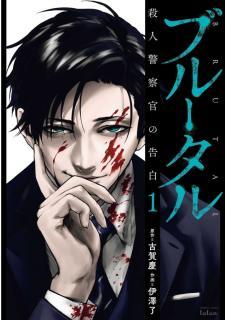 Burutaru Satsujin Keisatsukan no Kokuhaku (ブルータル 殺人警察官の告白) 01-04