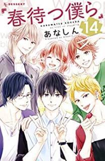 Haru Matsu Bokura (春待つ僕ら) 01-14