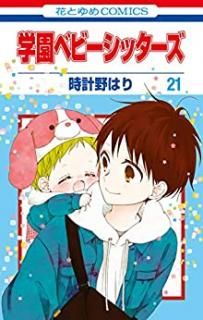 Gakuen Babysitters (学園ベビーシッターズ) 01-21