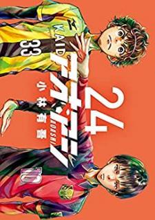 Ao Ashi (アオアシ) 01-24