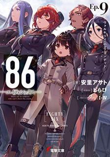 [Novel] 86 Eitishikkusu (86―エイティシックス―) 01-09