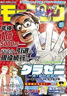 Weekly Morning 2021-35 (週刊モーニング 2021年35号)
