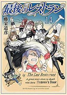 Saigo no Restaurant (最後のレストラン) 01-14
