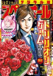 Big Comic Superior 2021-16 (ビッグコミックスペリオール 2021年16号)