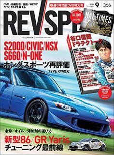 REV SPEED 2021年09月号