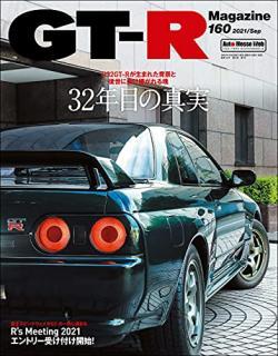 GT-R Magazine (GTRマガジン) 160