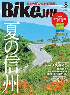 BikeJIN(培倶人) 2021年08月号