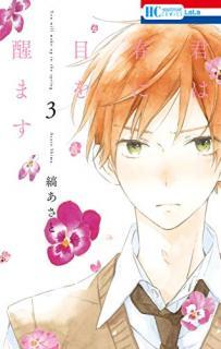 Kimi wa Haru ni me o Samasu (君は春に目を醒ます) 01-03