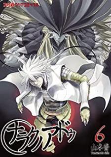 Naraku no Adu (ナラクノアドゥ) 01-06