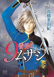 Kyubanme no Musashi Gosuto Ando Gurei (9番目のムサシ ゴースト アンド グレイ ) 01-03