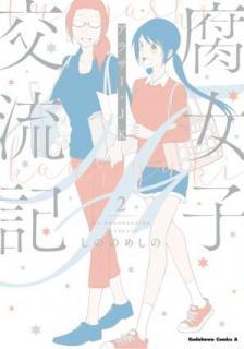 Fujoshi Koryuki Arasa Jeke (腐女子交流記~アラサー×JK~) 01-02