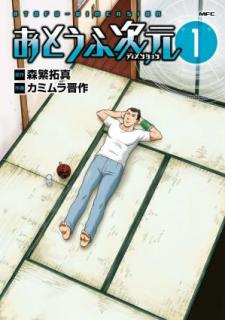 Otofu Dimenshon (おとうふ次元) 01