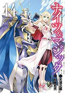 Knights & Magic (ナイツ&マジック) 01-15