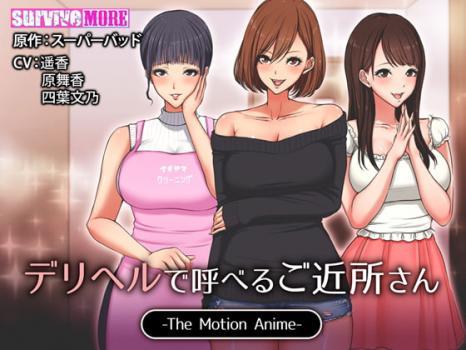 [VJ012373][survive more] デリヘルで呼べるご近所さん The Motion Anime
