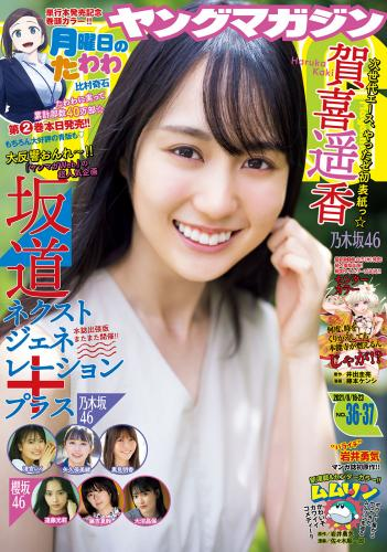 [雑誌] Young Magazine – 2021 No.36-37 (賀喜遥香 他)