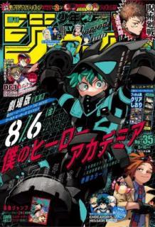 Weekly Shonen Jump 2021-35 (週刊少年ジャンプ 2021年35号)