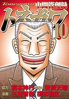 Chuukan Kanriroku Tonegaw (中間管理録トネガワ) 01-10