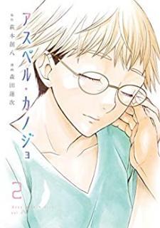 Asuperukanojo (アスペル・カノジョ) 01-02