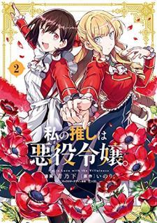 Watakushi no Oshi wa Akuyaku Reijo (私の推しは悪役令嬢。) 01-02
