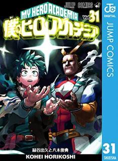 Boku no Hero Academia (僕のヒーローアカデミア) 01-31